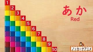赤ちゃん・子供向け 知育アニメ★数字と色をおぼえよう・つみき★Learn Colors & Count from 1 to 10 in Japanese