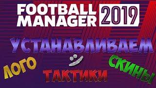Football Manager 2019 устанавливаем лого,скины, тактики