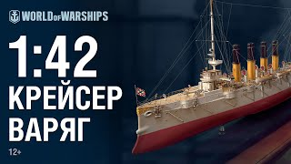 Крейсер «Варяг». Масштаб 1:42 [World of Warships]