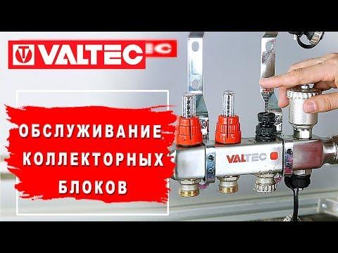 Коллектор valtec с расходомерами регулировка