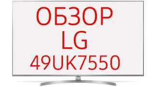 Телевизор LG 49UK7550 4K Активный HDR, IPS панель, EdgeLED Nano Cell™, Ultra Surround, webOS Smart TV, DVB-T2/C/S2 от компании Telemaniya - видео