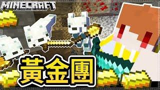 Minecraft ⚔拿起武器消滅敵人 雪狐黃金團出動✨! │Ep246