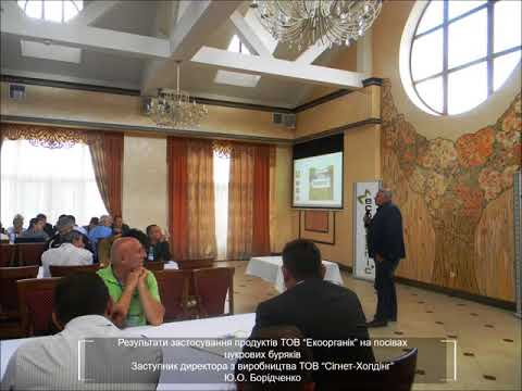 Distributors Conference (29. 08 .2017)