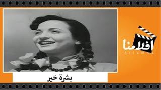 الفيلم العربي - بشرة خير - بطولة كمال الشناوي واسماعيل يس وشادية وعبدالسلام النابلسي تحميل MP3