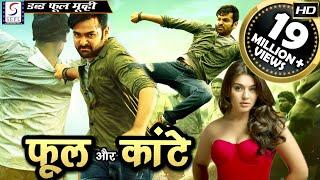Phool Aur Kaante   Full Length Action Hindi Movie