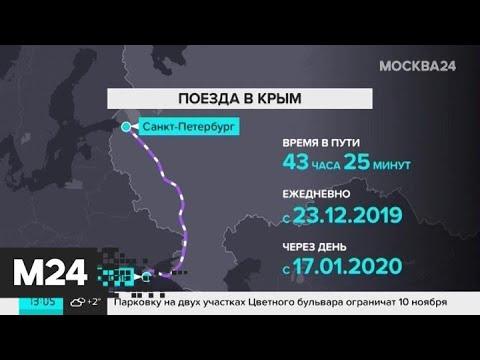 Пассажиры за день купили более 5 тыс билетов на поезда в Крым - Москва 24