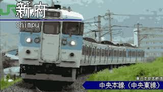 「イワシがつちからはえてくるんだ」の曲で中央本線の駅名を歌います
