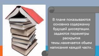 Выпуск Основные подходы к написанию кандидатской диссертации  План диссертации пример