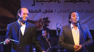 بحبك - أحمد الحجار و علي الحجار تحميل MP3