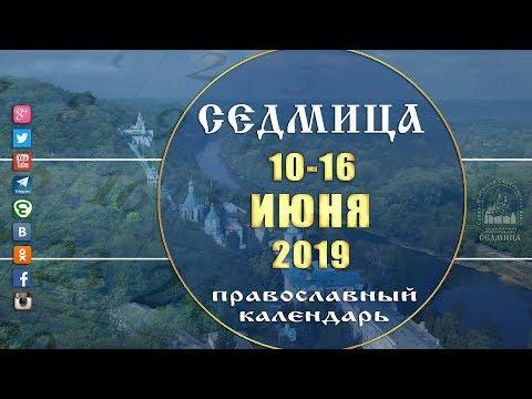 Мультимедийный православный календарь на 10–16 июня 2019 года