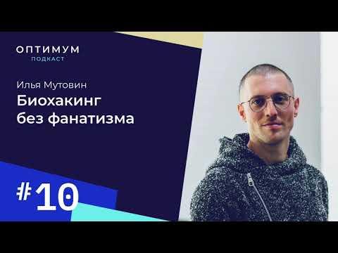 , title : 'Илья Мутовин – биохакинг без фанатизма / Оптимум