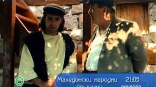 Македонски народни приказни најава - 5 Август 2013