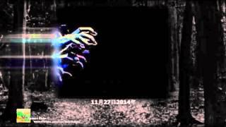 黑森林 2014-11-27 : 出殯新體驗,殯儀鬼故
