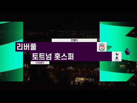 토토넘 vs 리버풀 12-17일 경기 하이라이트