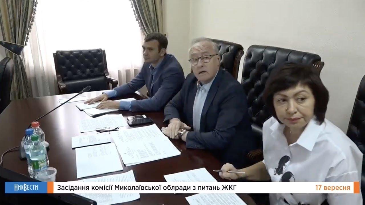 Комиссия по коммунальному имуществу облсовета