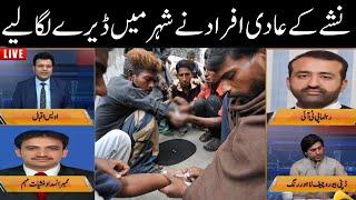 Drugs Mafia Nay City Mian Dery Lga leye| Bolta Lahore | 8 July 2021 | Lahore Rang