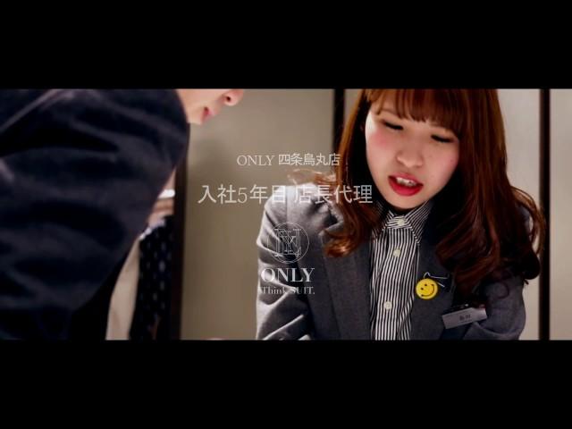 株式会社オンリー|採用動画(先輩社員インタビュー01)