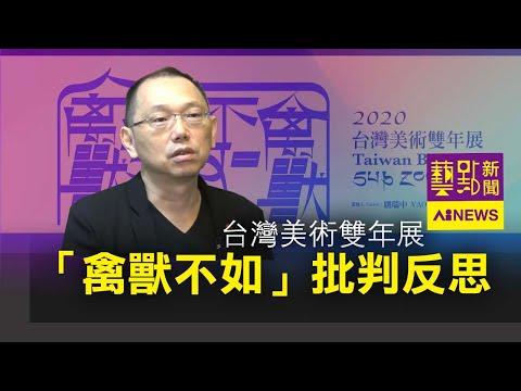 台灣美術雙年展 「禽獸不如」批判反思