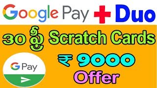 Google duo offer | google duo invite and earn offer | google duo google pay scratch cards telugu