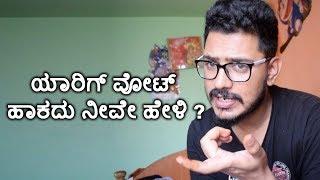 Karnataka Election 2018 |Kannada video