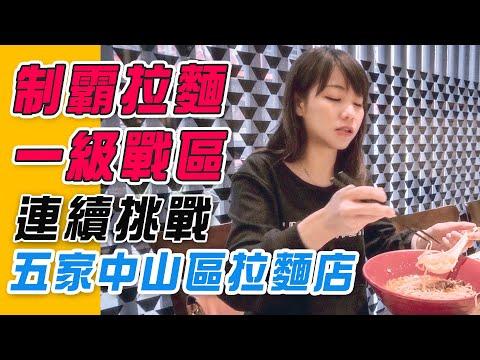 大胃王LULU橫掃拉麵戰區