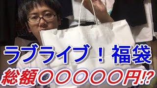 ヌーマーズ福袋の中身が衝撃的過ぎたwwwwww【ラブライブ!サンシャイン!!】