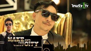 Nake and the city | เจาะใจ! 'โจอี้ บอย' เจ้าพ่อแร็ปเปอร์เบอร์หนึ่งของประเทศไทย | 13-10-58 | 1/4