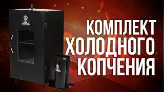 Комплект холодного копчения Дид Коптенко сталь (66х38х31) от компании В Доме - видео