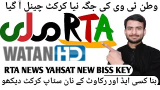 Eid special | Bad News Watan HD Remove from yahsat 52 5e Yahsat New