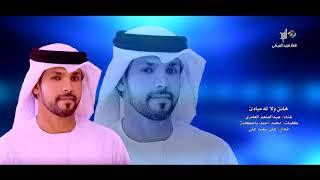 خائن ولا له مبادئ .. غناء الفنان/ عبدالمنعم العامري HD