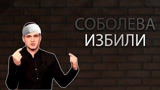 Николая Соболева избили! Соболев в больнице!