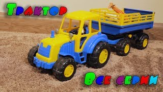 Играем с трактором.  Все серии подряд. Трактор и не только!
