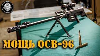 ОСВ-96 12,7 мм крупнокалиберная снайперская винтовка – стрельба, вопросы и ответы