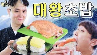 🍣무거워서 들 수가 없는 대왕 초밥 만들어 먹기 [쿡소]
