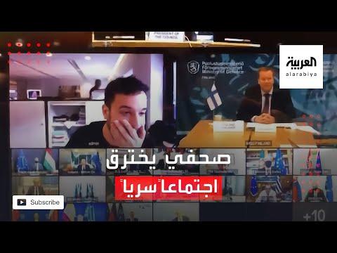 العرب اليوم - شاهد: صحافي يخترق اجتماعًا سريًا لوزراء دفاع الاتحاد الأوروبي