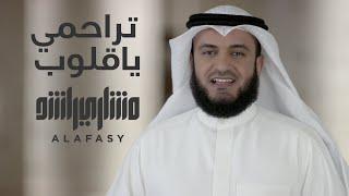 تراحمي ياقلوب - للشيخ مشاري العفاسي - Trahmy Ya Qolob Alafasy