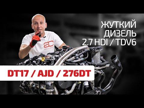 Хуже не бывает! Что не так с дизелем 2.7 HDI для французов, Jaguar и Land Rover?