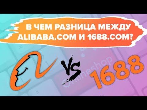 Отличие 1688.com от alibaba.com где лучше искать товар для вашего дела?