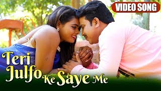Teri Julfo Ke Saye Me Full Song | Latest Romantic   - YouTube