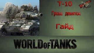 Т-10 Гроза девяток- Гайд