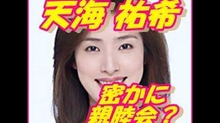 天海祐希のドラマ「緊急取調室」~シーズン2復帰!速水もこみちは「もつなべコンビ」で彼女なし!ドラマが恋人?