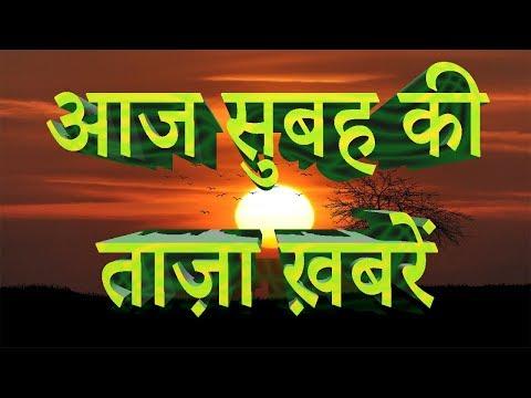 सुबह की ताज़ा ख़बरें | Morning bulletin | Nonstop news | Atal Vihari vajpayee | Speed News | New