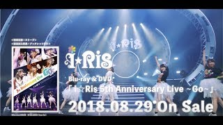 i☆Ris/「i☆Ris5thAnniversaryLive~Go~」Blu-ray・DVDダイジェスト映像