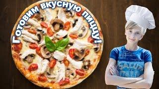 Как ЛЕГКО и БЫСТРО приготовить ВКУСНУЮ домашнюю пиццу!!! To make for Kaki TASTY home-made pizza!!!