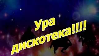 Ура дискотека!!!!. Посвящённая дню знаний. пос. Балакирево.