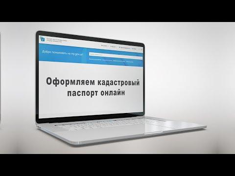 Оформляем кадастровый паспорт онлайн