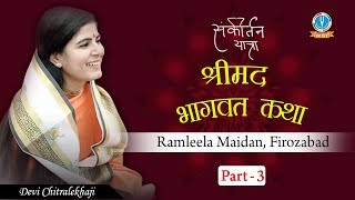श्रीमद भागवत कथा Part 3 - Ramleela Maidan Firozabad