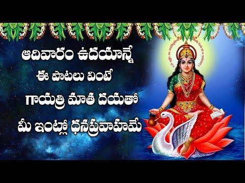 ఈ రోజు ఈ పాటలు వింటే మీ ఇంట్లో ధనప్రవాహమే ||Telugu devotional songs || Bhakti songs
