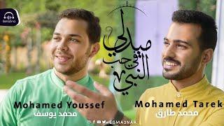 Mohamed Tarek & Mohamed Youssef -Medley Sholawat | اسمعنا - ميدلي في حب النبي - محمد طارق ومحمد يوسف تحميل MP3