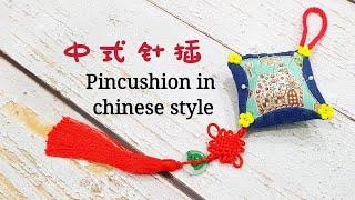 Diy 中式针插| Diy Pincushion In Chinese Style #HandyMum ❤❤